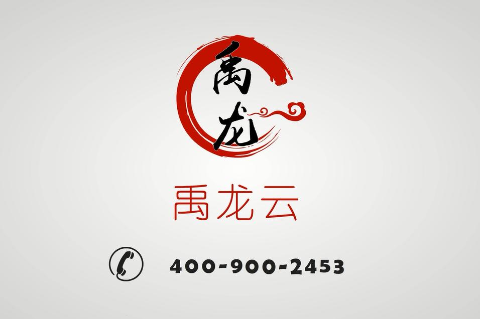 廣州禹龍信息科技有限公司