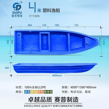 厂家批发4米休闲娱乐塑料船