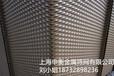 上海装饰铝板网/装饰铝拉网板价格/菱型铝网规格——上海申衡