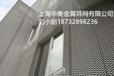 上海拉伸铝板网金属装饰扩张网厂家批发——上海申衡