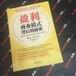 霞浦印刷厂