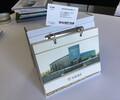 鱼台台历印刷厂
