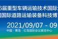 2021道路运输装备科技博览会