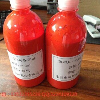菌和JH-003自助回單機環保印油回單機印油500ML