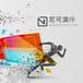深圳市尼可演繹PPT線上設計、線上制作