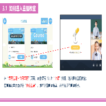直播教學app