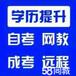 陕西成人考试试题,榆林成人考试试题,在职业余专升本,高起专,考研等学历提升