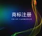 天津注册商标怎么办理?流程是怎样的?