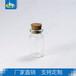 現貨批發1430卡口吊飾瓶工藝飾品玻璃瓶帶軟木塞