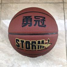 8705贴皮TPU篮球图片