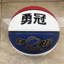 8720贴皮PU篮球图片