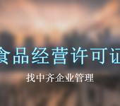 天津汉沽区食品经营许可经营项目分为..