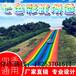 旅游景區游樂設備彩虹滑梯生產廠家滑草設備