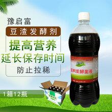 发酵豆渣绿色,健康,无抗低成本养牛,选郑州豫启富饲料发酵剂图片