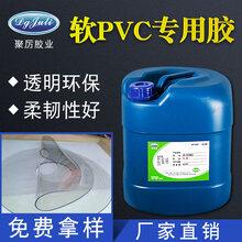 聚氯乙烯胶高浓度软PVC胶水/东莞聚厉/供应图片