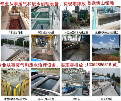 紫金化工行业废水处理