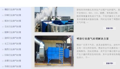 珠海垃圾处理焚烧发电行业