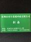 王者荣耀深圳市创兴联实业有限公司废品废料回收高价回收废金属高价回收五金废料图片