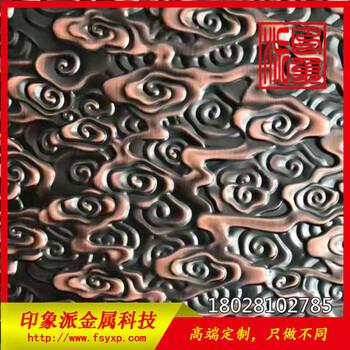 304七彩祥云图冲压不锈钢花纹板生产厂家