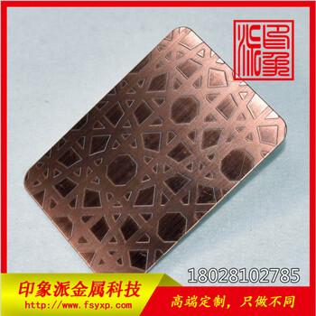 201蚀刻红铜色花纹不锈钢板生产厂家不锈钢蚀刻板价格
