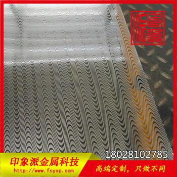 供应304波浪纹花纹不锈钢板不锈钢压纹板厂家生产