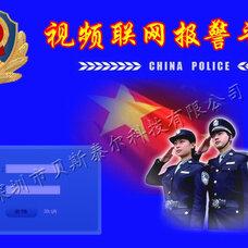 聯網報警平臺,安防聯網報警平臺,聯網報警運營