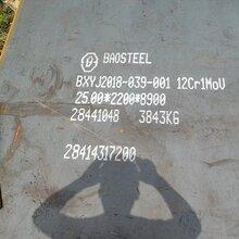 供应12Cr1Mov钢板15CrMo钢板图片