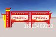 福建南平社区宣传栏价格龙岩党建宣传栏厂家