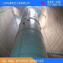 达州钢烟囱制作安装自立式钢烟囱安装_钢烟囱新建公司