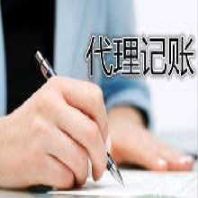 专业服务:公司注册、个体注册、注销、增资、转让、代理记账报税。