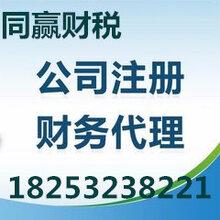 专业代理记账、公司注册、上门取票、首月可免服务费。