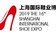 中国(上海)国际鞋展