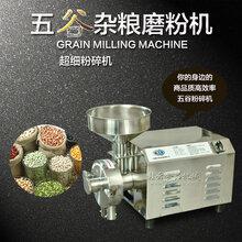 磨粉磨浆机五谷磨粉豆浆米浆干湿磨盘细度可调