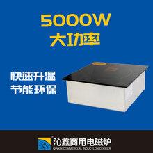 沁鑫8KW嵌入平面炉商用电磁炉嵌入式平面电磁炉图片