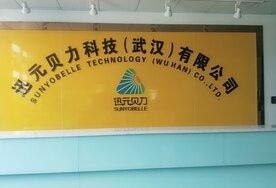 迅元贝力科技(武汉)有限公司