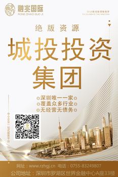 深圳集团公司股权出让中交投资集团公司