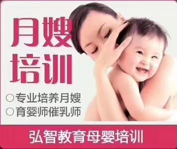 三亚弘智教育河东路高级月嫂培训中心