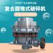 多缸液壓圓錐破碎機生產案例