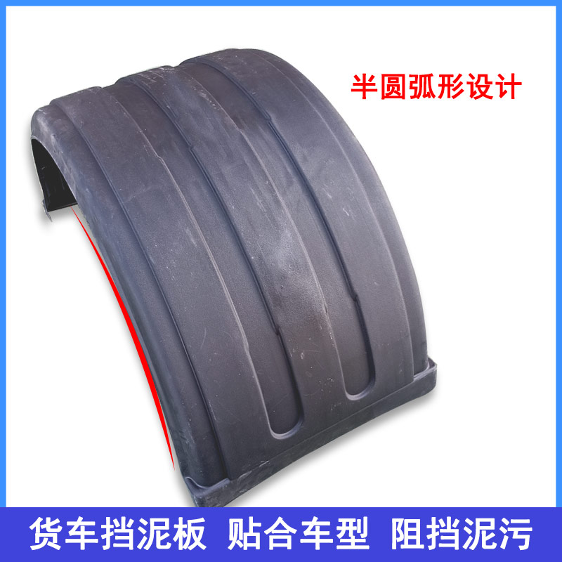 厂家直销不带滑槽塑料挡泥罩冷藏车单双轮加强型半圆挡泥板
