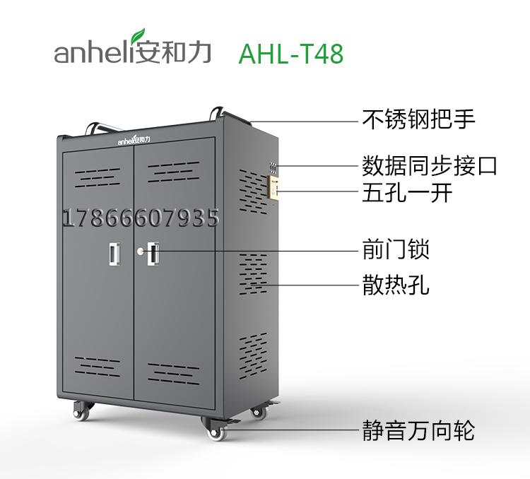 阜阳智能管理笔记本电脑充电柜价格是多少/安和力专卖/