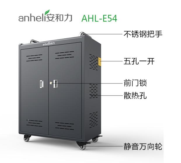 六安直充式笔记本电脑充电柜安全吗/安和力科技/