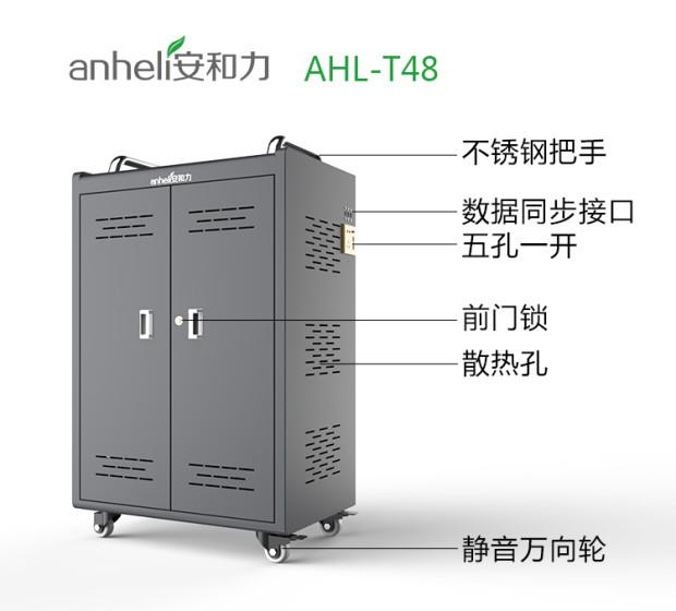 六安教学笔记本电脑充电柜质量好吗/安和力科技/