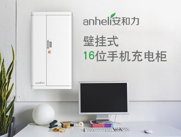 六安pad笔记本电脑充电柜哪家专业/安和力科技/