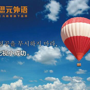 金华市暑期韩语培训班/金华市暑假韩语发音学习班