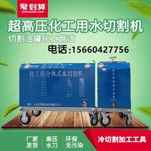 租赁水刀超高压水切割机小型便携式高压水刀机金属水射流切割机