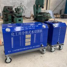 水刀水切割机便携式水切割机分体式水切割机切割油罐专用QSM-50-15-BH