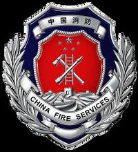 天安云消防設計公司