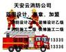 日常防火的常识--天安云消防