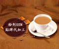 咖啡粉剂速溶咖啡三合一左旋肉碱咖啡减肥产品代加工粉剂代加工贴牌厂家山东钙氏药业