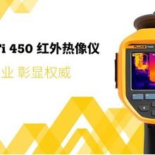 供應福祿克Ti450FLUKETi450氣體檢漏熱像儀圖片